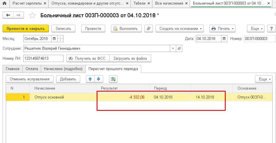 Оформление больничного листа Москва Тропарёво-Никулино