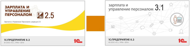 Переход из 1С ЗУП 2.5 в 1С ЗУП 3.1